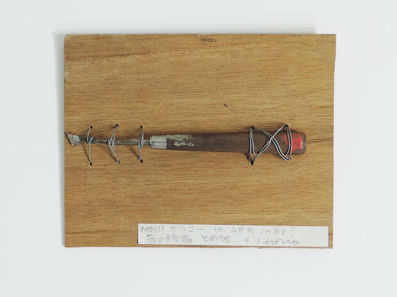 <b>Untitled</b><br>Acrylic, metal, wood 20.5 x16 x 1.5 cm 1988
