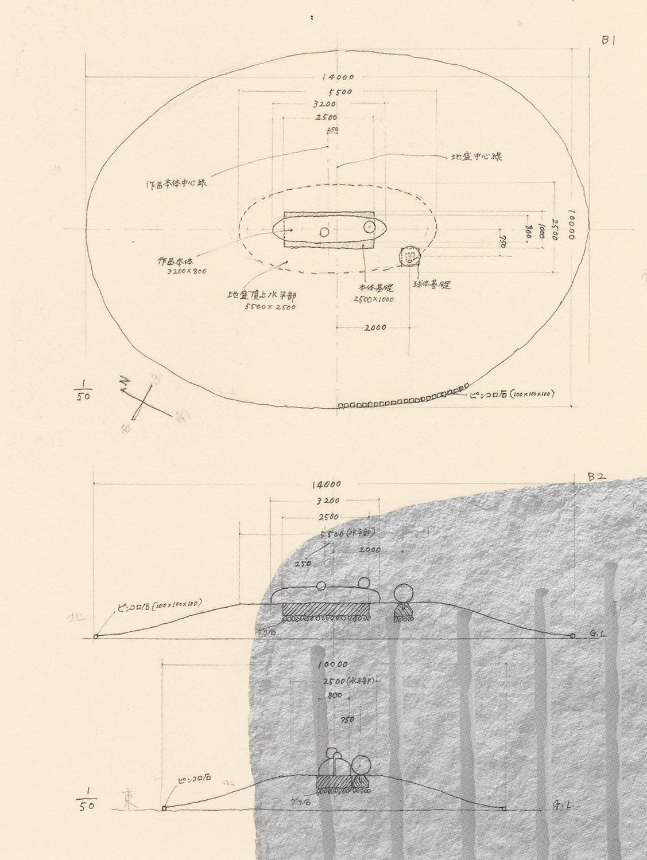 <b>山口牧生|MAKIO YAMAGUCHI</b><br>産む石|Regenate Stone|Black Granite, Bengara|410 x 135 x 90 cm|1998